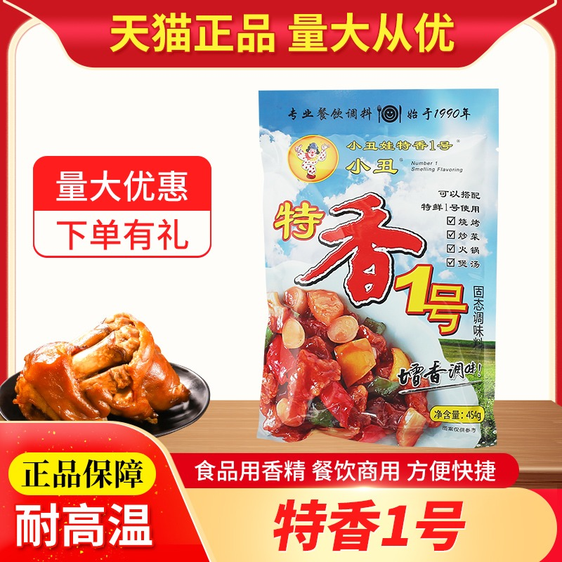 Clown wa texiang No. 1 454g barbecue hot pot spicy hot seasoning seasoning seasoning fried vegetables and soup