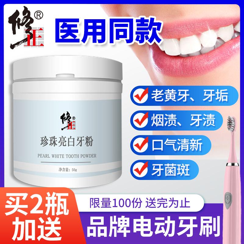 修正洗牙粉牙齿美白去黄洗白亮白牙结石去除牙垢家用神器洁牙粉