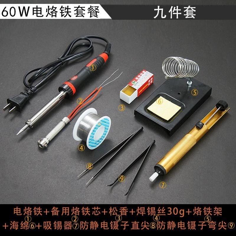 電気はんだご学習セット電気溶接工具修理セット家庭用アイロン修理工具