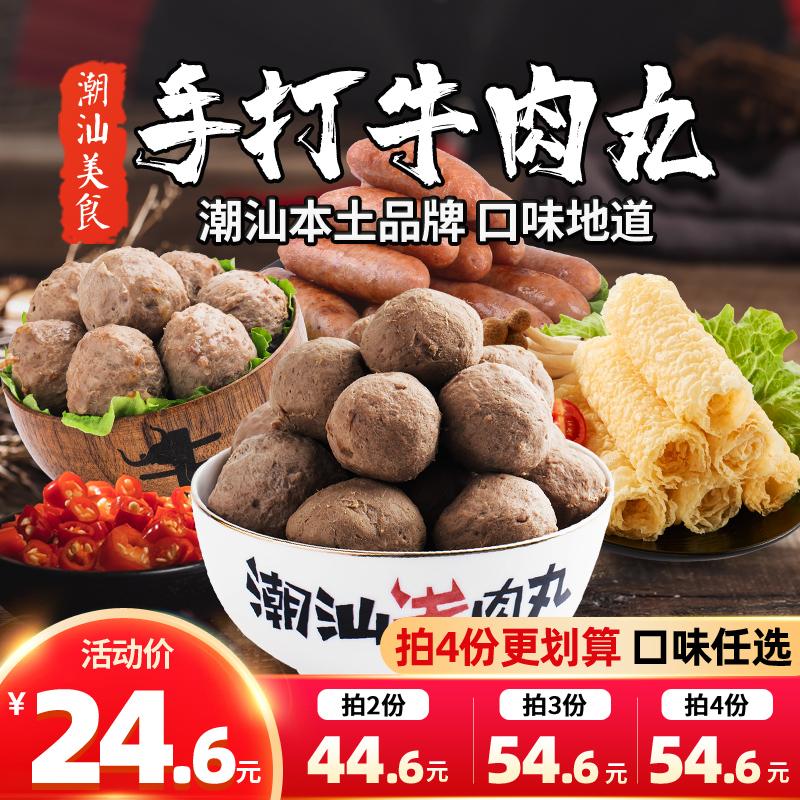 潮汕牛肉丸正宗手打汕头潮州半成品美食特产天猫特色舌尖各地小吃