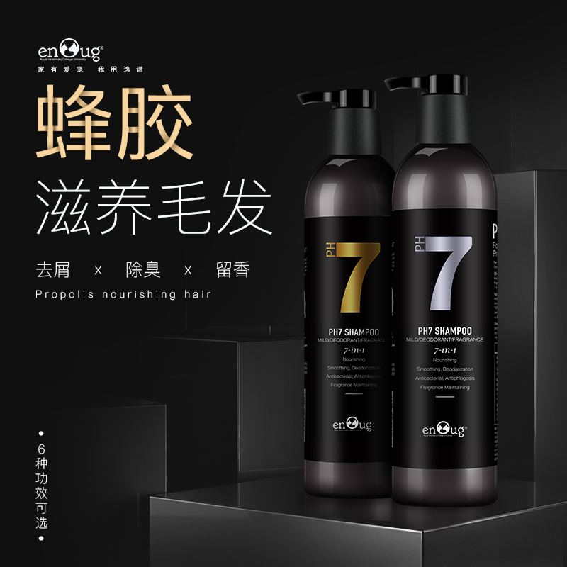 enoug/逸诺狗狗PH7沐浴露杀菌除螨宠物猫咪清洁洗护用品洗澡香波