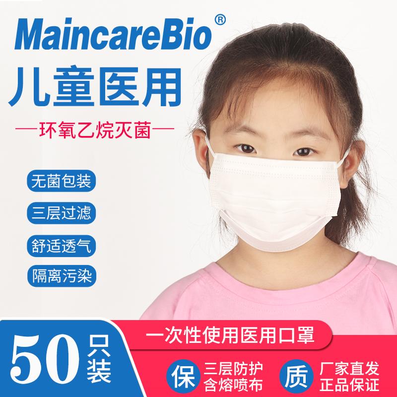 MaincareBio儿童一次性医用口罩防尘防病菌无菌中小学生防护口罩