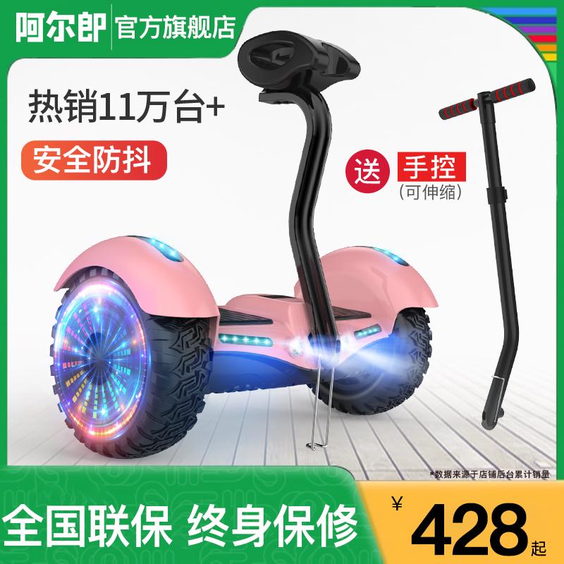 官方旗舰店阿尔郎新款平衡车儿童成年电动双轮智能体感带扶杆腿控