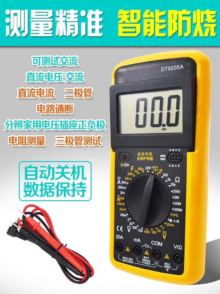 保护自动关机电流表万能表全电压万用表万用表高精度数字数字防烧