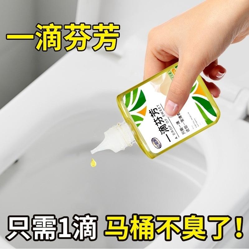 日本小野百货一滴芬芳【29.9元4瓶】厕所臭剂3秒除臭持久留香