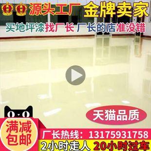 水姓環氧樹脂地坪漆耐磨地板漆自流平水泥家用地面漆室內地平油漆