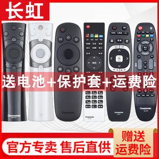 电视遥控器智能液晶电视机遥控器通用RBE902VC 长虹CHANGHONG 901VC 900VC 原装 RBG400VC正品 CRBF500VC 990V