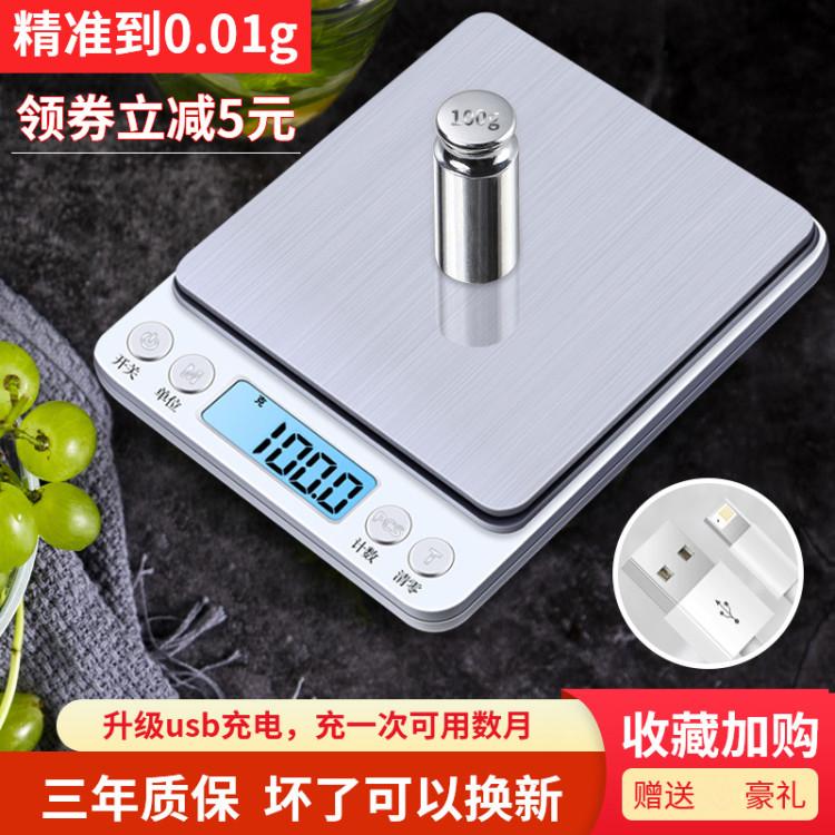 精准家用小型克称0.01食物电子秤