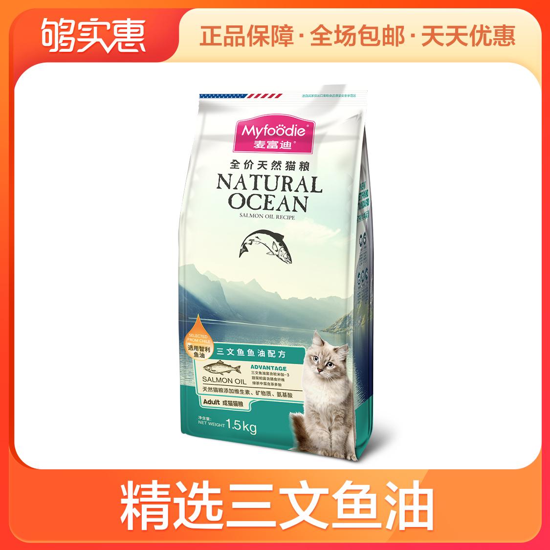 麦富迪猫粮三文鱼油成猫1.5kg美短英短蓝猫通用增肥<a href=