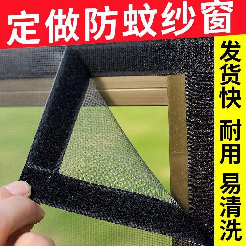 【免费定制】定做窗纱纱门隐形防蚊虫简易自粘魔术贴纱窗窗纱