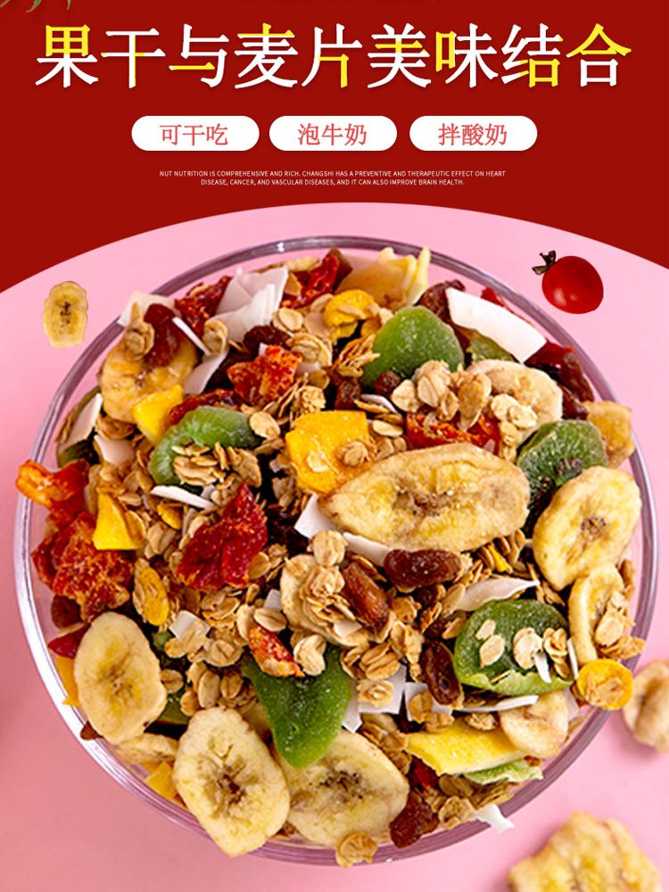 (过期)茂义食品专营店 水果坚果酸奶果粒早餐即食燕麦片 券后28.9元包邮