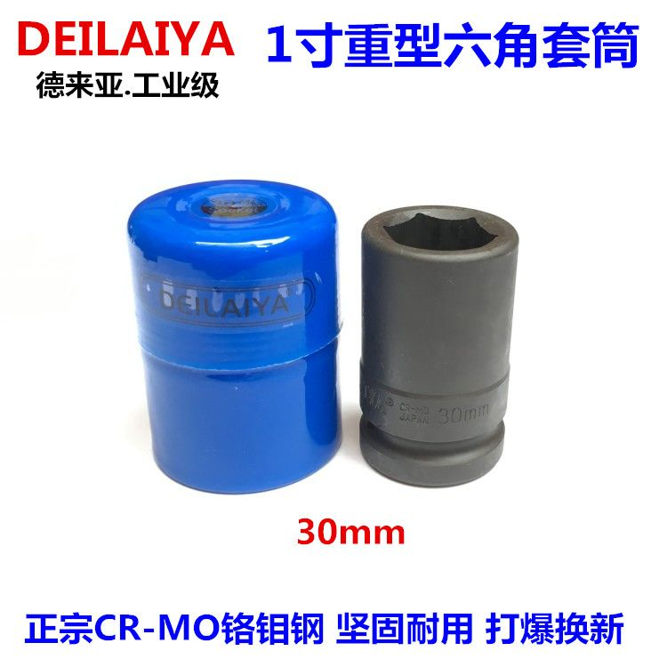 1 heavy pneumatic sleeve inch 25 sound head is the same as the hexagonal sleeve of thickened buffeting cannon