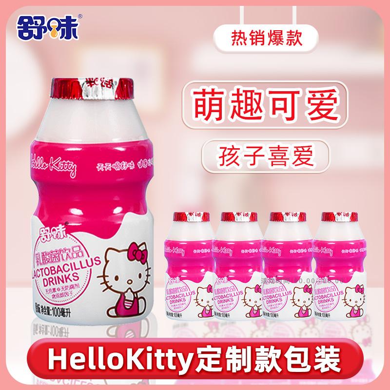 舒味HelloKitty乳酸菌益生菌饮料牛奶原味早餐饮品100ml*20瓶整箱
