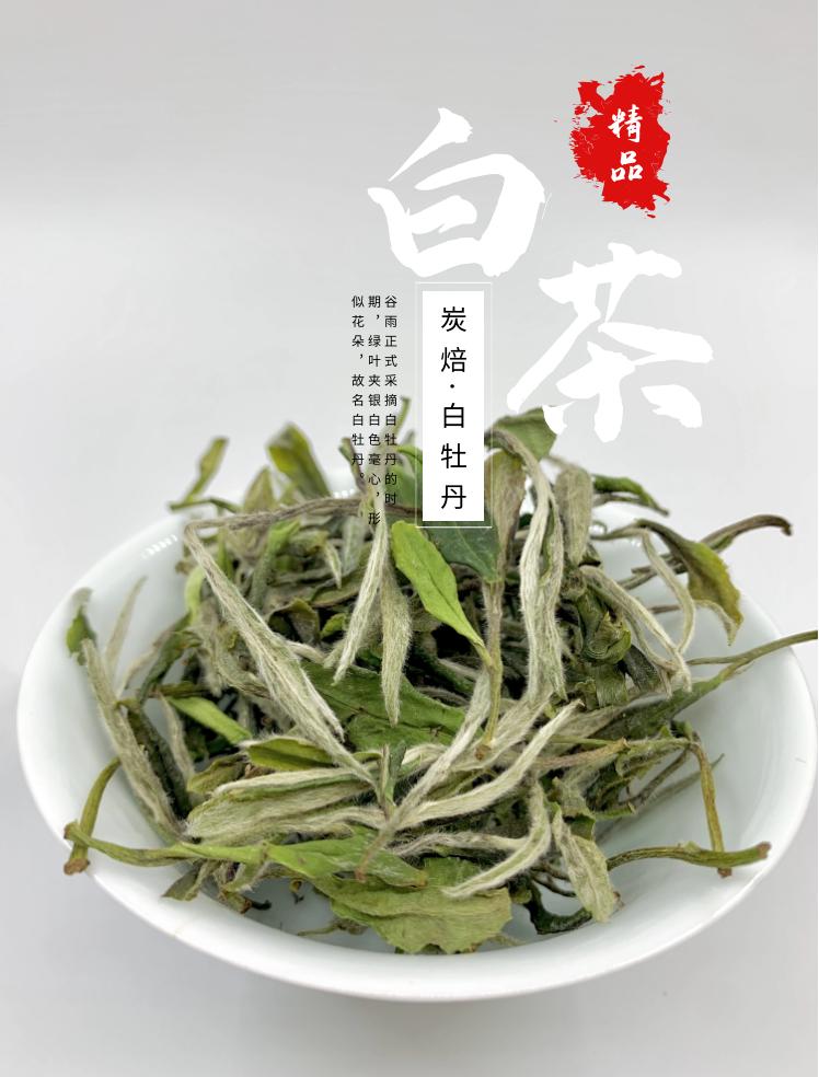 Чай Пай Му Тан Артикул 620499207227