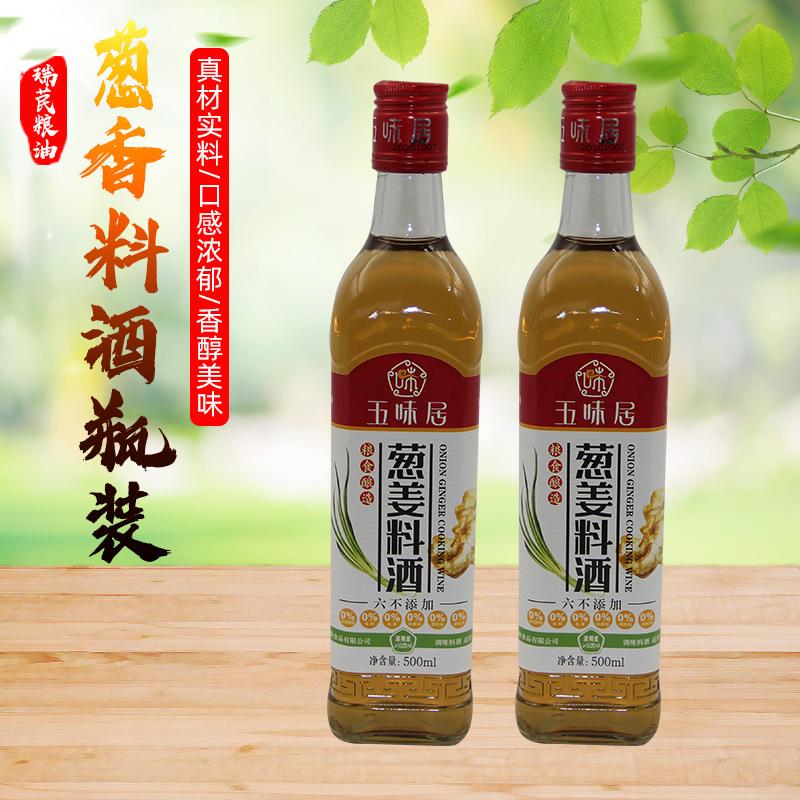 五味居500ml葱香料酒瓶装去腥提鲜炒菜调味料提味增香烹饪料酒