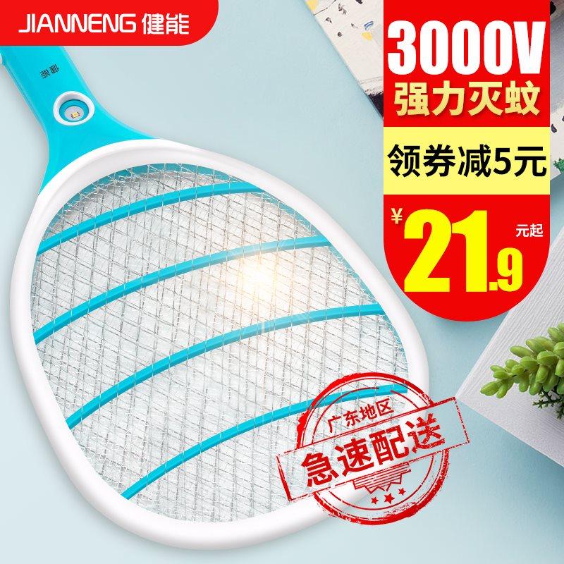 。健能电蚊拍充电式多功能大号网面led灯家用打蚊子拍苍蝇拍灭蚊