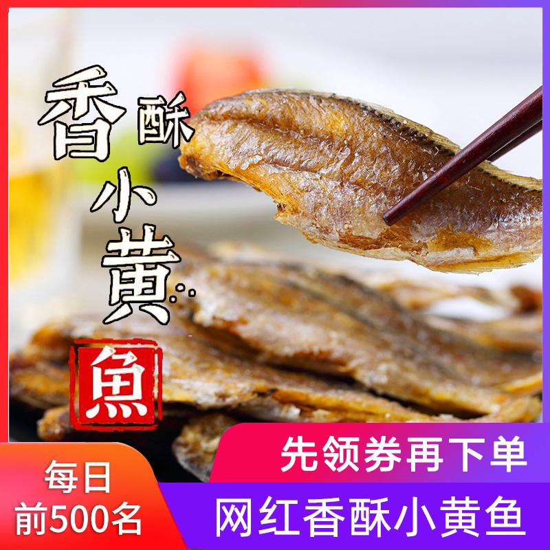 暖小糖香酥小黄鱼仔海鲜特产酥脆黄花鱼干货小吃休闲零食即食品