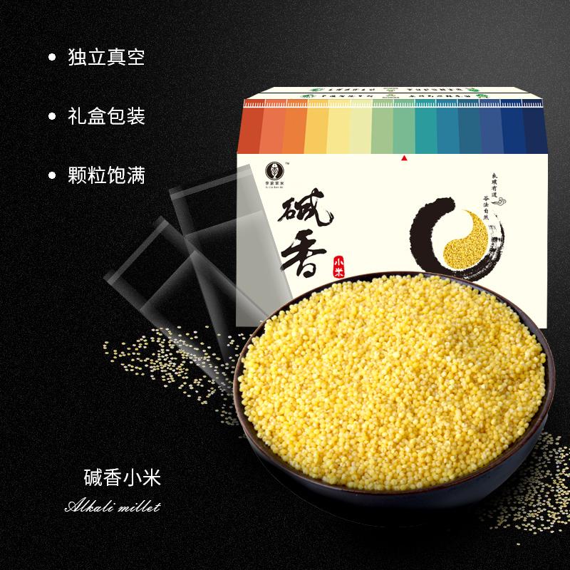 Cold black soil yellow millet new rice gift box millet porridge