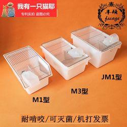 小白鼠饲养笼实验室用小鼠实验笼/饲养繁殖笼盒简便实用小动物笼