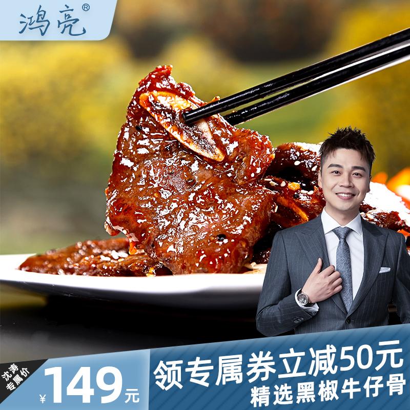 【百人验货】草饲黑椒牛仔骨牛排1200g