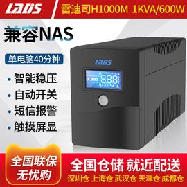 雷迪司UPS不间断电源H1000M电脑服务器NAS自动开关机停电备用稳压图片