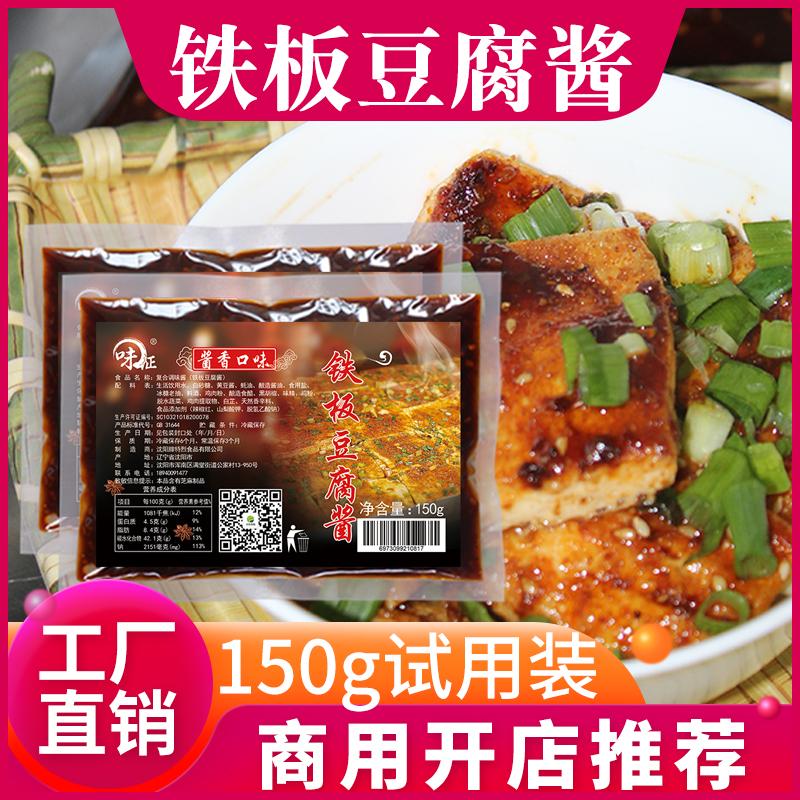 铁板豆腐酱料汁专用调料量大优惠