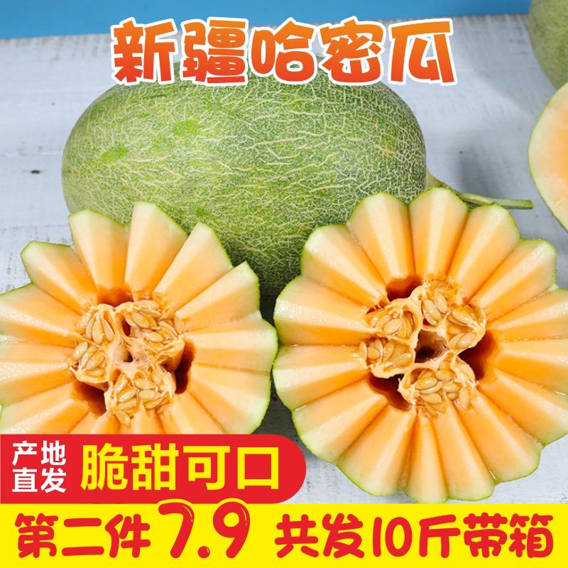 新疆新鲜当季网纹瓜香甜蜜瓜哈密瓜