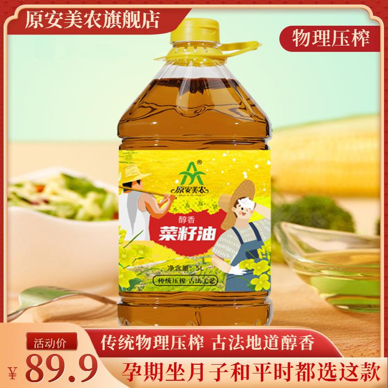 元安美農の芳醇な菜種油5 L/バレルの非遺伝子物理圧搾油