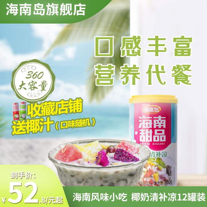 海南岛椰奶清补凉360g*12罐装椰汁