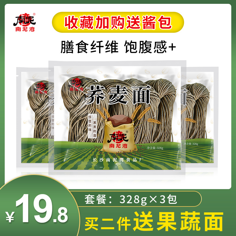 Buckwheat noodles, noodles, rye, whole wheat, coarse grains, dried tartary buckwheat noodles, instant staple food, and sauce package
