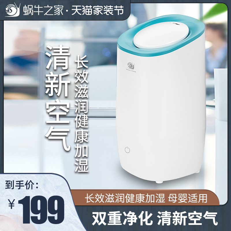 Snails home desktop office household large capacity bedroom silent mother and baby aromatherapy machine heavy fog humidifier