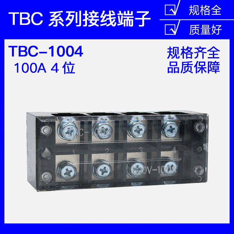 tbc-1004 tbc-10004 100a 4p 4