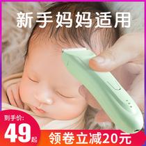 婴儿剃头理发器超静音新生儿童充电家用推子宝宝剃胎毛神器自己剪