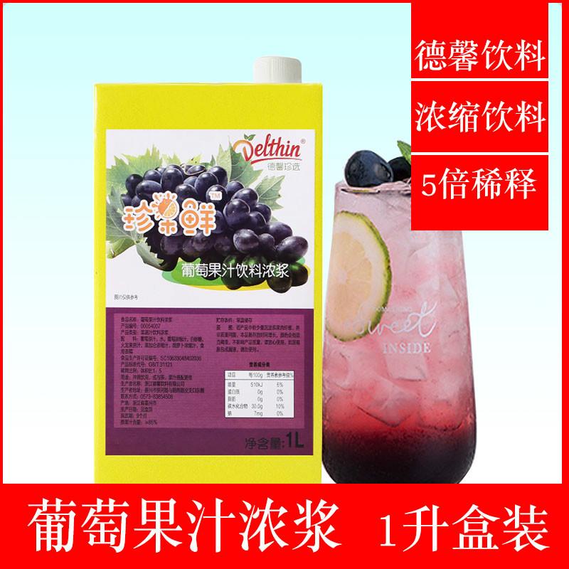 德馨珍选葡萄果汁浓缩饮料浓浆奶茶店专用原料1L冲饮品水果茶商用