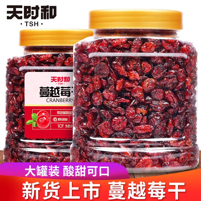 天时和蔓越莓干500g装烘焙用牛轧糖雪花酥原材料果干批发孕妇零食