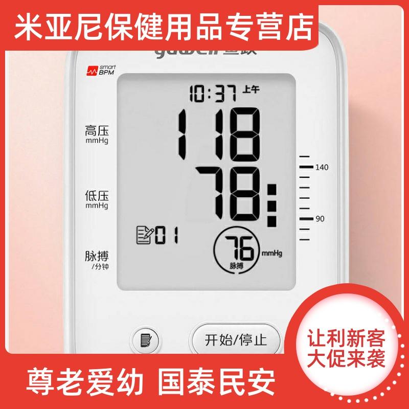 血压测量计家用高精准医疗器械量血压高仪器医生用血压机计全自动