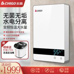 志高即热式家用小型淋浴电热水器