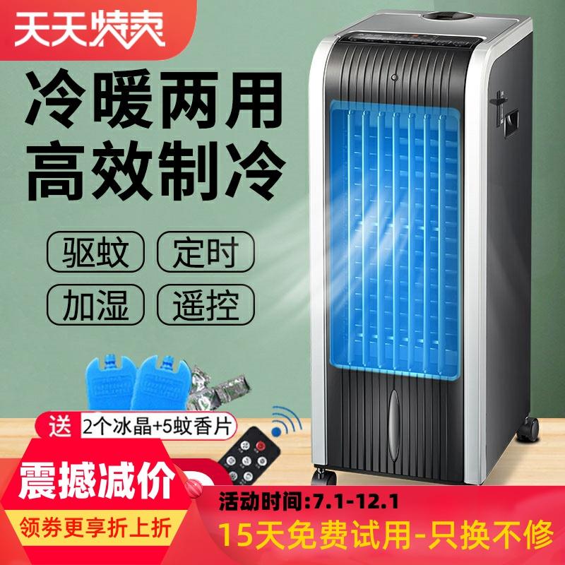 空调扇冷暖两用家用冷风机遥控水冷