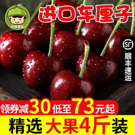 进口车厘子2斤J级美早樱桃大果顺丰包邮新鲜孕妇水果当季整箱时令
