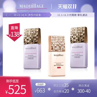 【预售抢购】资生堂MAQuillAGE心机彩妆妆前乳*3隔离持久控油打底