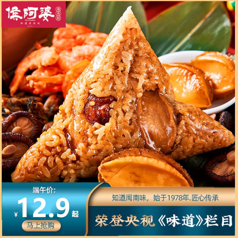 侯阿婆肉粽子200g鲍鱼黑米特产干贝