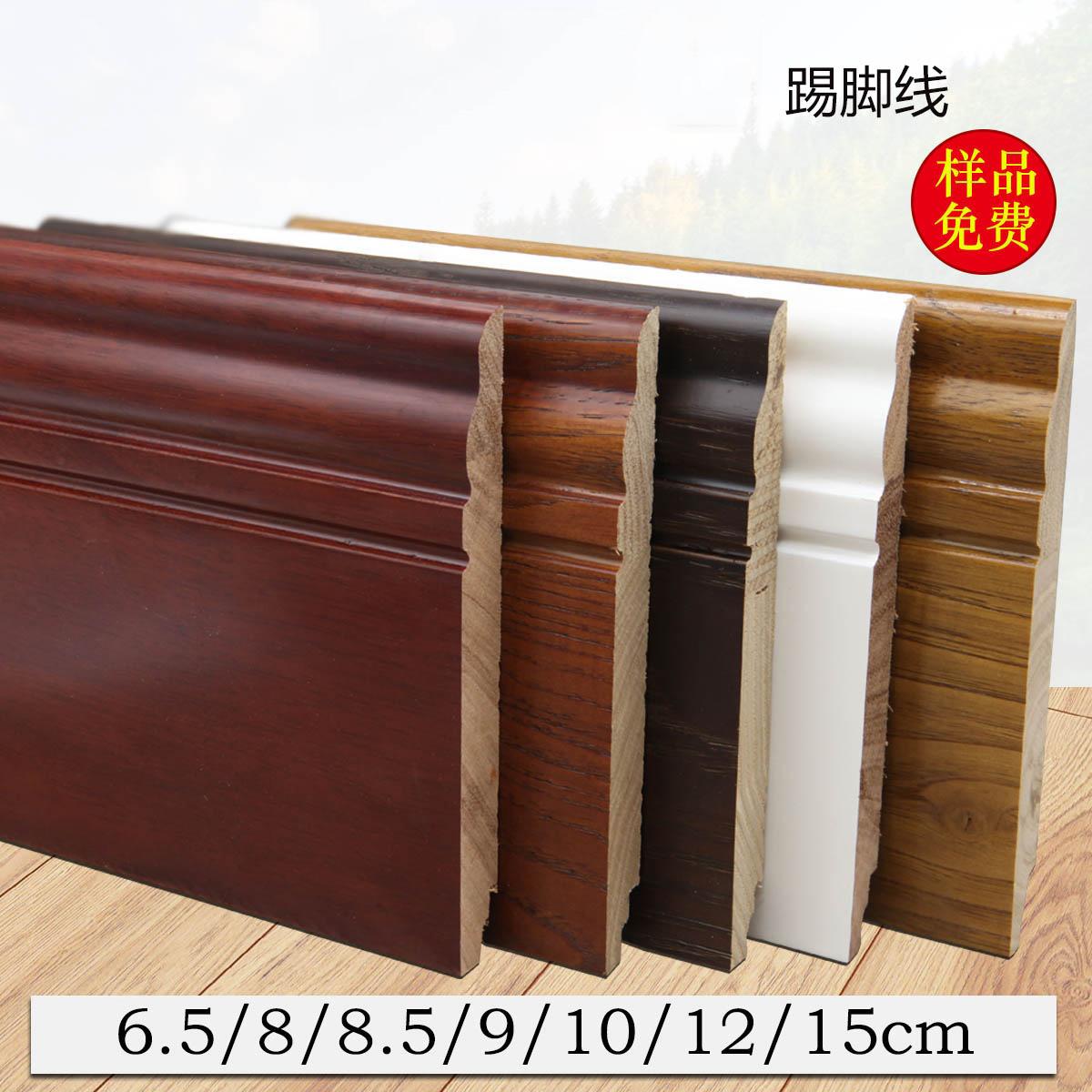 仿木紋踢腳線瓷磚墻貼封邊自粘護墻板12.15cm公分踢腳線平板簡約