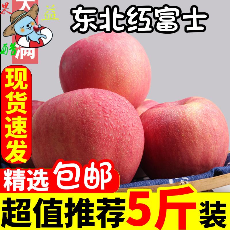 黑龙江特产东北新鲜红富士苹果水果当季苹果应季整箱5斤包邮10甜