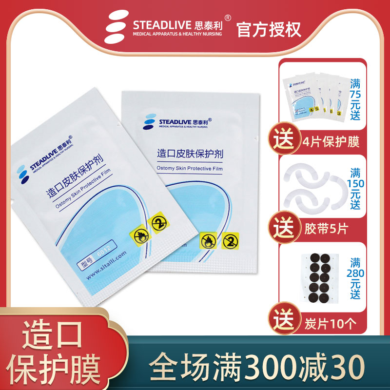 Styli stoma skin protective film protector pouch accessories care supplies medical fistula skin care film