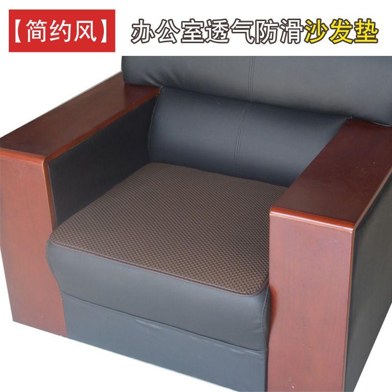 手巾透气三组合扶垫子人办公室1沙发抖夏天罩靠背款皮质3套单音同