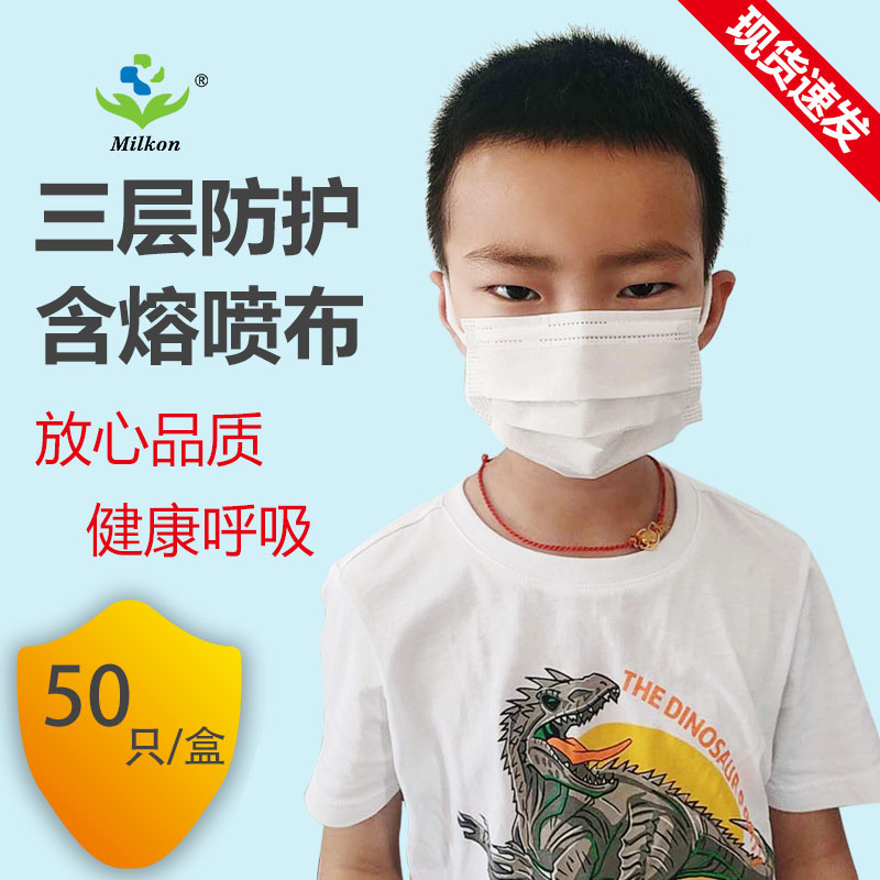 Milkon disposable mask for childrens medical masks for primary and secondary school students