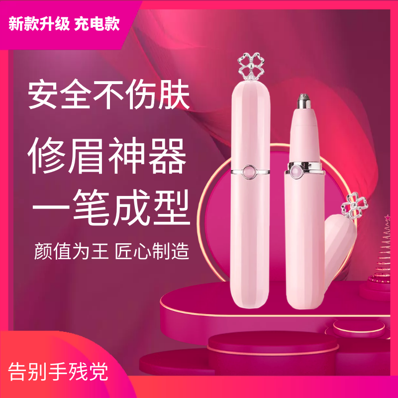 Electric eyebrow trimmer female eyebrow trimmer shaver automatic eyebrow trimmer charging safety scratch prevention