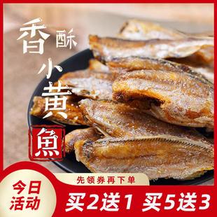 网红香酥小黄鱼海鲜特产酥脆黄花鱼干货小吃办公室休闲零食即食品
