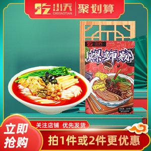 吃小天柳州螺蛳粉广西螺狮粉330g*1包方便速食正宗特产酸辣螺丝粉