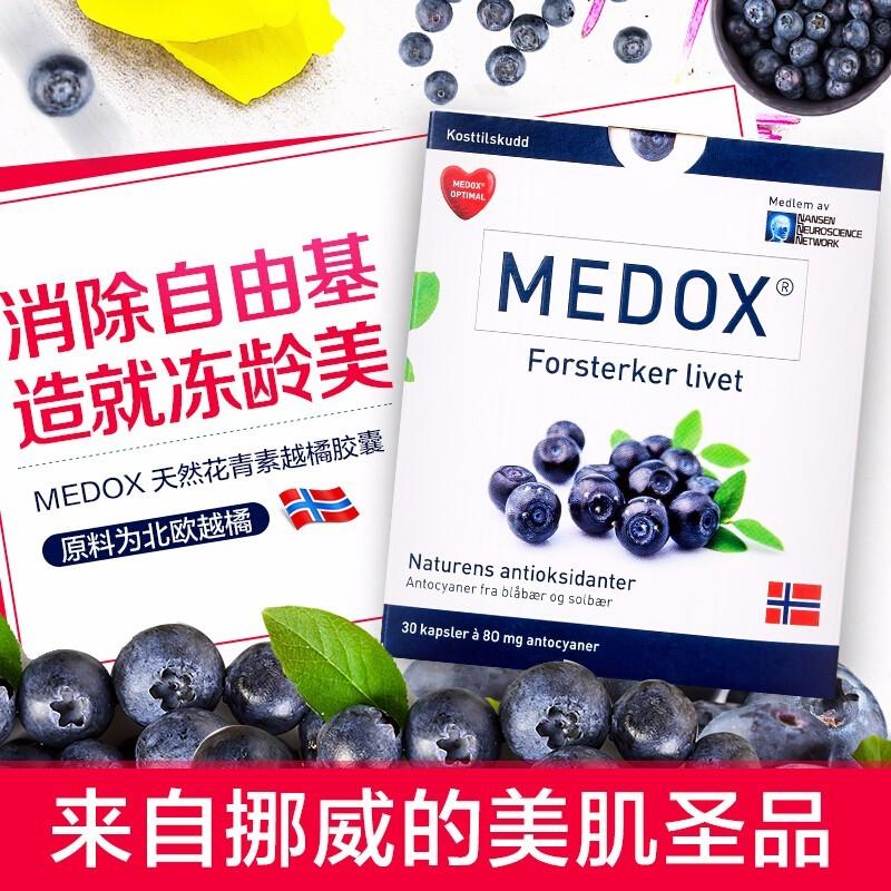 挪威MEDOX北欧越橘护眼胶囊高浓度护目花青素美白驻颜非叶黄素1盒